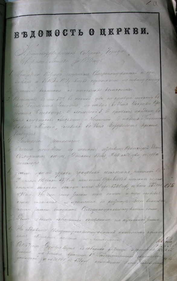 Каллистова Параскева Степановна, 1854 года рождения