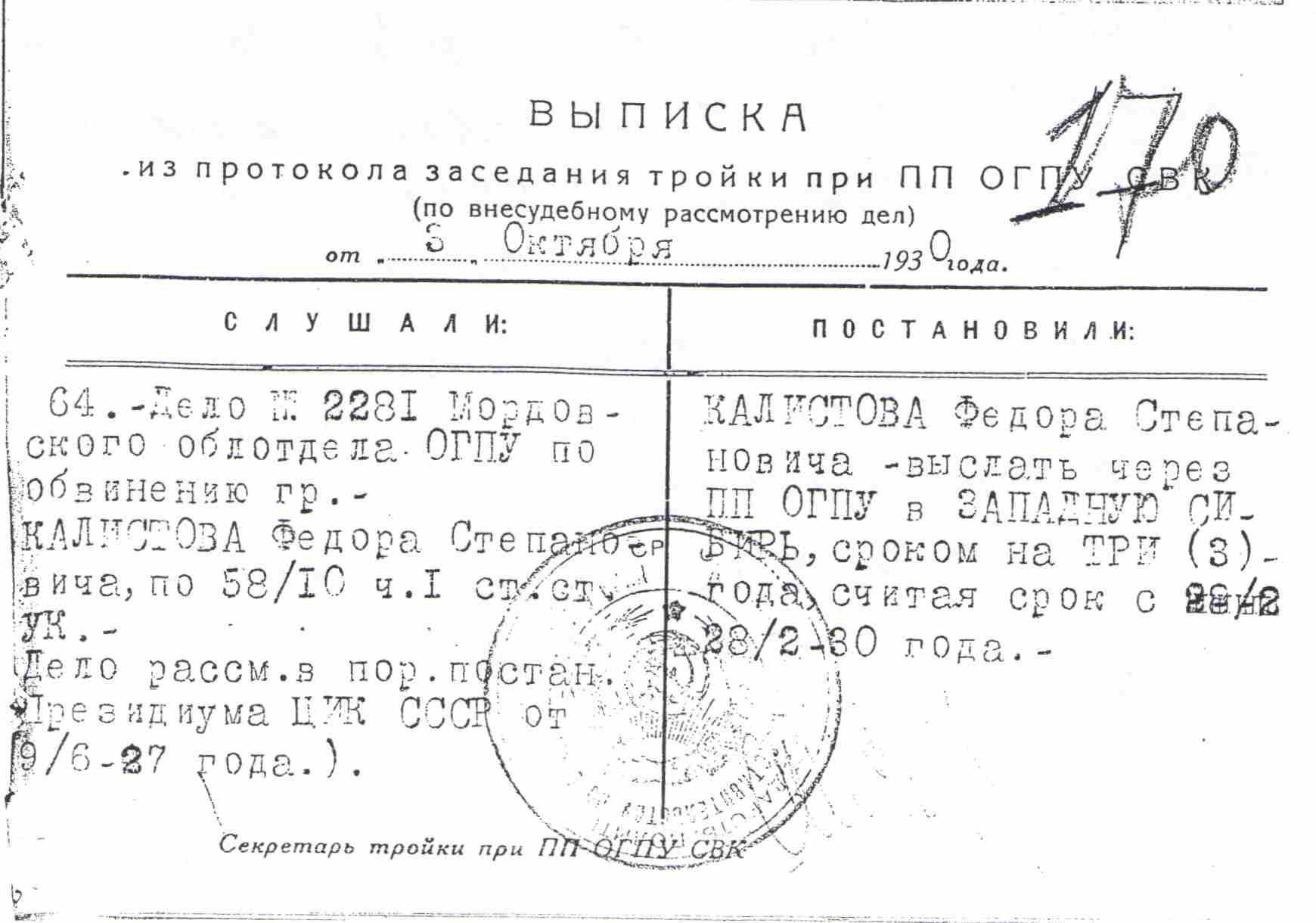 Ссылка Каллистова Федора Степановича в Западную Сибирь сроком на 3 года с 28 февраля 1930 года