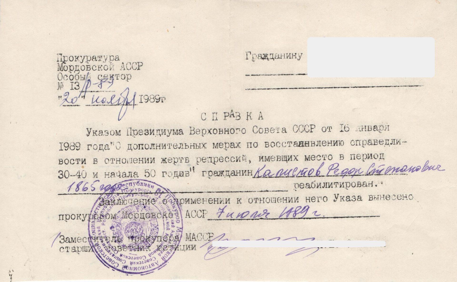 Каллистов Федор Степанович реабилитирован Указом Президиума Верховного Совета СССР