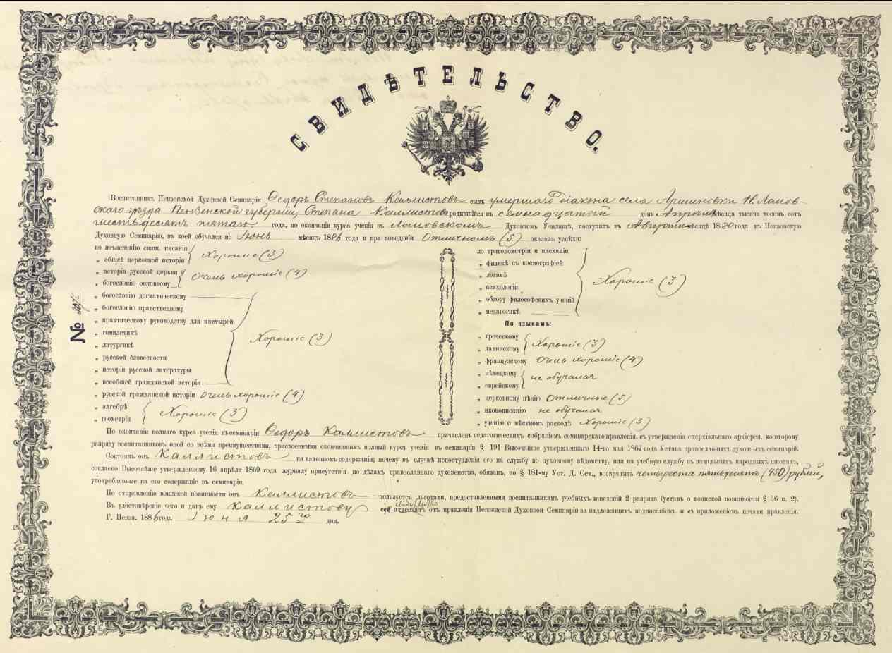 Свидетельство №30 об окончании Федором Степановым Каллистовым Пензенской духовной семинарии